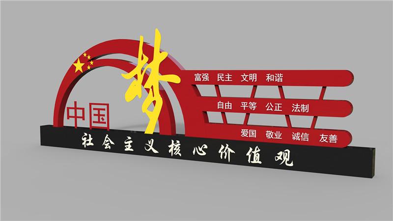 中国梦社会主义价值观